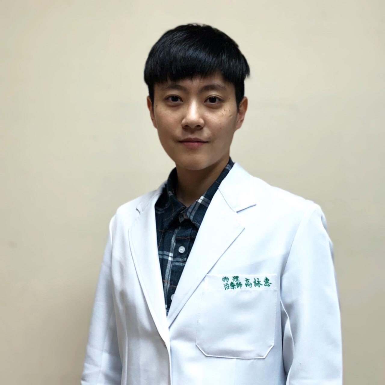 高詠惠/物理治療師